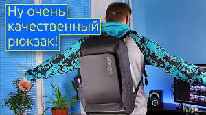 ОБЗОР | Качественный <b>рюкзак Lenovo</b> Legion Recon 15.6 ...