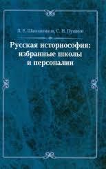 Книги автора <b>Шапошников Л</b>.Е. <b>Пушкин С</b>.Н. - купить книги с ...