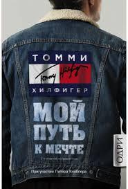 Книга <b>Томми Хилфигер</b>. <b>Мой</b> путь к мечте. Автобиография ...