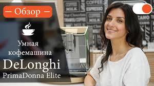 Обзор <b>кофемашины Delonghi</b> ECAM650.85.<b>MS</b>: настоящей ...