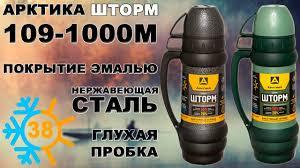 <b>Термос</b> для напитков <b>Арктика 109</b>-<b>1000M</b> ШТОРМ (видео обзор ...
