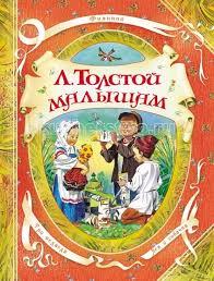 <b>Росмэн Сборник</b> Малышам Толстой Л.Н. - Акушерство.Ru