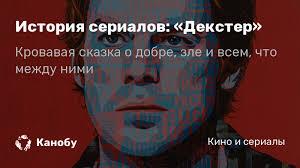 Сериал <b>Декстер</b> (<b>Dexter</b>) - сюжет, актеры и роли, спойлеры ...