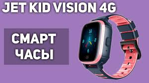 Детские смарт-часы <b>Jet Kid Vision 4G</b> - YouTube