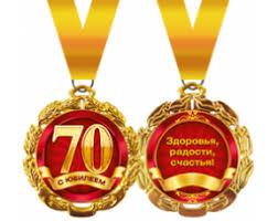 """<b>Медаль """"С юбилеем</b>! 70"""" купить в Перми, цены - Подарочный мир"""