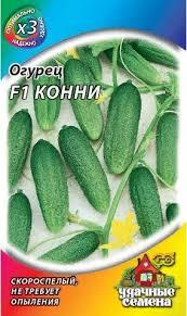 <b>Семена Огурец Конни F1</b>, 0,3г, Удачные семена, х3 по цене 10 ...