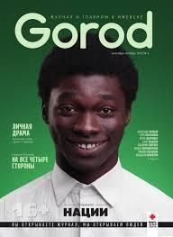Gorod#4 by Gorod - issuu