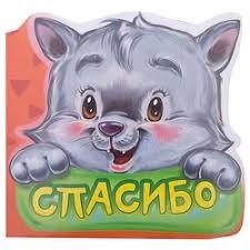 <b>Книги</b> для малышей <b>ND Play</b> — купить на Яндекс.Маркете