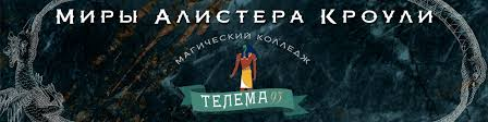 :: Миры Алистера <b>Кроули</b> :: | ВКонтакте