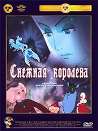 «<b>Снежная королева</b>» (1957) — смотреть мультфильм бесплатно ...