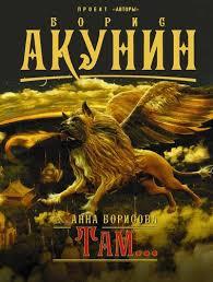 Там... Акунин Борис | Буквоед ISBN 978-5-17-107759-4