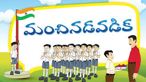moral values stories in telugu volume telugu stories for kids moral values stories in telugu volume 1 telugu stories for kids moral values stories for kids