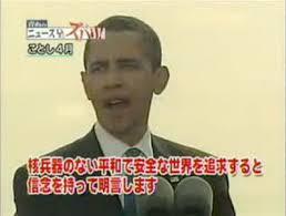「2009年 - バラク・オバマアメリカ合衆国大統領はプラハにおける演説で「アメリカ合衆国は、核兵器のない世界の平和と安全を追求する」と表記」の画像検索結果