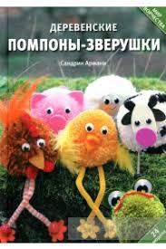Книга «<b>Деревенские помпоны</b>-<b>зверушки</b>» Сандрин <b>Армани</b> ...