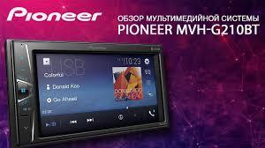 Обзор мультимедийной системы <b>Pioneer</b> MVH-G210BT - YouTube