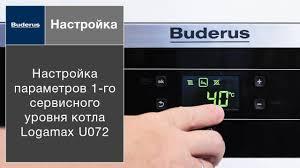 Настройка параметров 1-го сервисного уровня <b>котла Buderus</b> ...