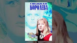 <b>Снежная королева</b> (советская сказка для детей) - YouTube