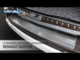 Установка <b>накладки багажника RIVAL</b> на автомобиль Renault ...
