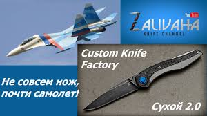 <b>Нож CKF</b> Сухой 2.0. Не совсем <b>нож</b> - почти самолет. - YouTube