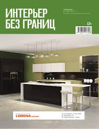 Интерьер #8 (87) by Megatyumen.Ru - issuu