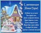 Новогодние пожелания для открытки