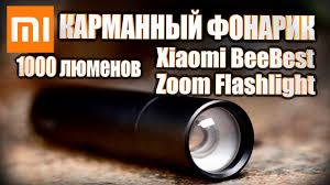 Карманный <b>фонарик</b> 1000 люменов <b>Xiaomi Mi BeeBest Zoom</b> ...