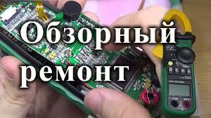 Токовые <b>клещи</b> MASTECH MS2108A. Из коробки в ремонт ...