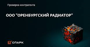ООО ОРЕНБУРГСКИЙ <b>РАДИАТОР</b>, Оренбург: ИНН 5612030402 ...