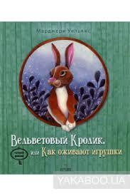 <b>Книга</b> «Вельветовый <b>Кролик</b>, или Как оживают игрушки ...
