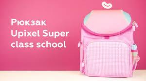 Распаковка <b>рюкзака Upixel Super class</b> school, розовый (WY-A019B)