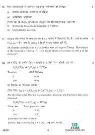 cbse chemistry class board question paper set  cbse class 12th 2016 chemistry question paper