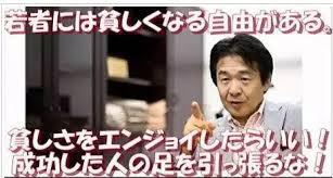 「竹中平蔵教授&アベノミクス」の画像検索結果