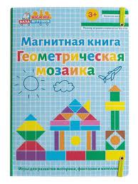 Геометрическая мозаика / Развивающая магнитная книжка ...