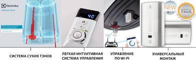 Водонагреватели <b>Electrolux EWH</b> - купить на официальном сайте ...