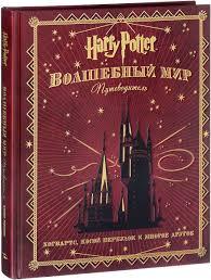 """<b>Книга</b> """"Гарри Поттер. Волшебный мир. Путеводитель"""" – купить ..."""