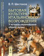 <b>Шестаков Вячеслав Павлович</b> - купить книги автора или заказать ...