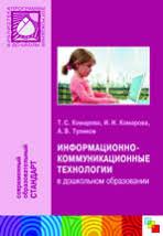 Комарова Тамара Семеновна электронные книги, биография.