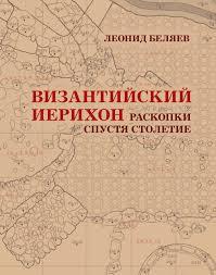 Беляев <b>Л</b>.А. Византийский Иерихон: раскопки спустя столетие ...