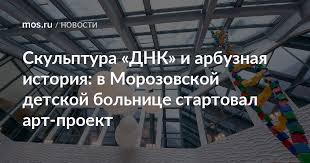 Скульптура «ДНК» и <b>арбузная история</b>: в Морозовской детской ...