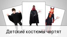 <b>Костюмы</b> Дьяволов или <b>Дьяволиц</b> купить - 129 товаров от 250 руб.