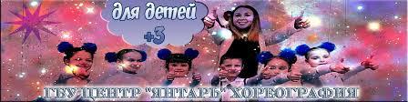 "ГБУ Центр ""Янтарь"" Хореография | ВКонтакте"
