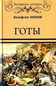 """Книга: """"<b>Готы</b>"""" - Вольфганг <b>Акунов</b>. Купить книгу, читать рецензии ..."""