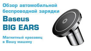 <b>Baseus</b> BIG EARS - обзор автомобильной беспроводной <b>зарядки</b> ...