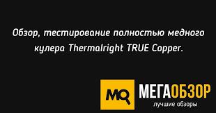 Обзор, тестирование полностью медного <b>кулера Thermalright</b> ...