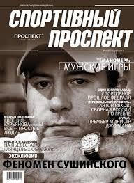 """Журнал """"Sport Prospekt"""" (№2-2008) by Василий Бойцов - issuu"""