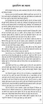 essay in hindi on hard working