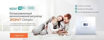 <b>ZONT</b> — Охранно-телеметрический сервис. Официальный сайт ...
