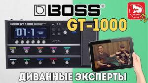 <b>BOSS</b> GT-1000 Топовый <b>гитарный процессор</b>. Полный обзор от ...