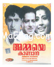 Ammayekkanan 1963 Malayalam Movie