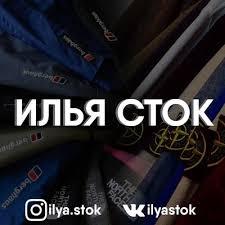 Илья Сток | ВКонтакте